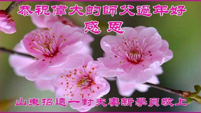 中國十五省法輪功新學員給李洪志大師拜年