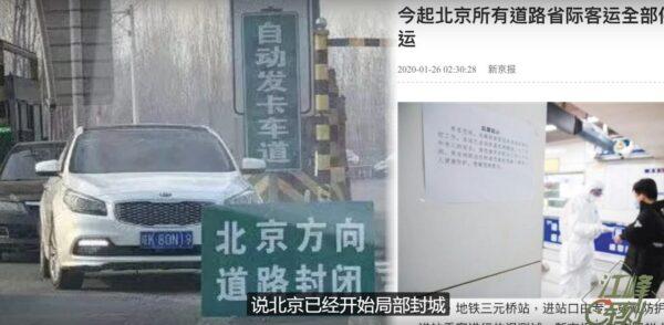 【江峰時刻】武漢肺炎北京傳局部封城 美法開始撤僑