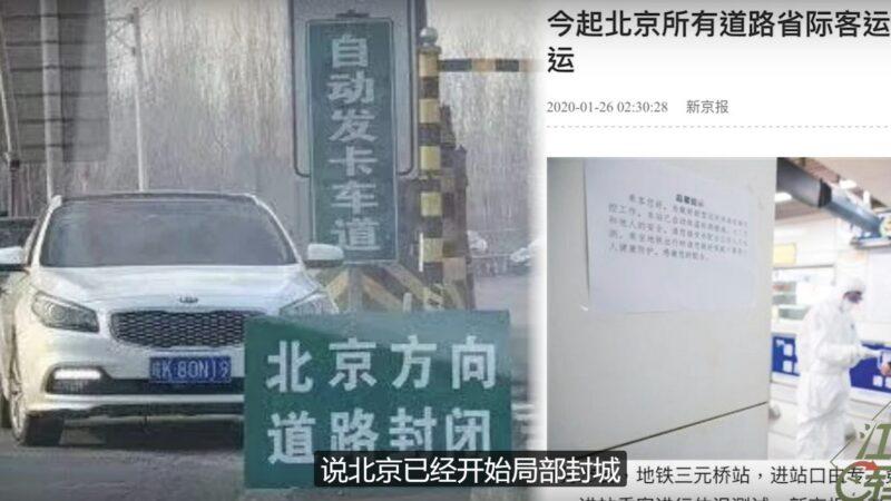 【江峰时刻】武汉肺炎北京传局部封城 美法开始撤侨