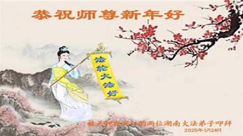 被非法关押的法轮功学员恭祝李洪志大师新年好