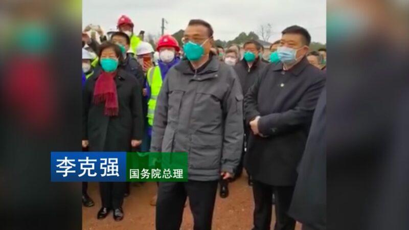 李克強到武漢疫區 百姓無法當面訴苦(視頻)