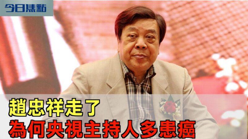 【今日焦点】赵忠祥走了 为何央视主持人多患癌