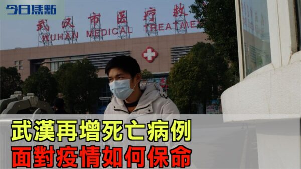 武漢再增死亡病例 不明肺炎國際擴散 面對疫情如何保命?