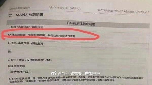 袁斌:散布谣言的不是8医生 而是武汉警方