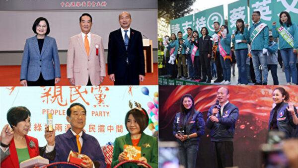 大陸民眾如何看台灣總統大選
