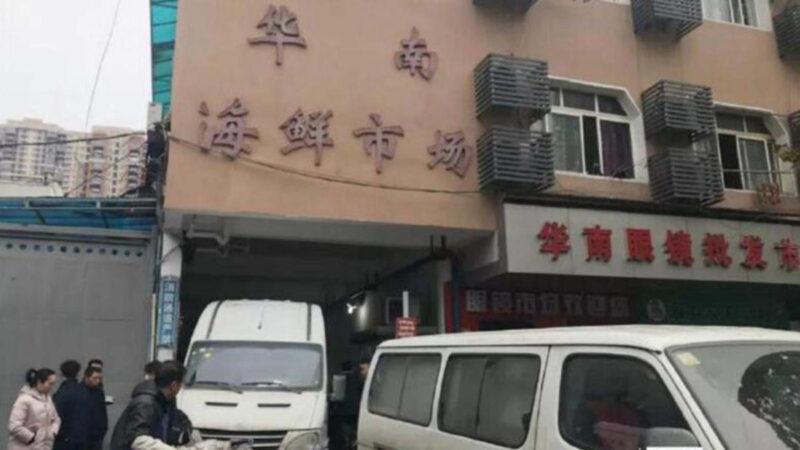 【江峰时刻】华南海鲜市场拆除与新一轮政治动向