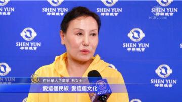 在日华人企业家:神韵让她引以为豪
