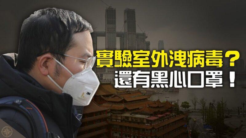 世界的十字路口:實驗室外洩病毒? 還有黑心口罩!