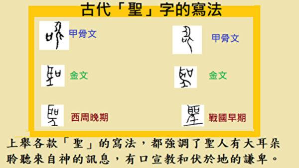 """简化汉字""""圣""""包藏什么祸心?"""