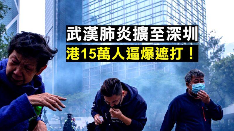【拍案驚奇】北京深圳現武漢肺炎病例 香港15萬人集會逼爆遮打花園