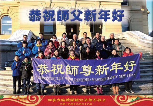 加拿大法轮功学员恭祝李洪志大师新年好