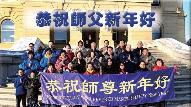 加拿大法輪功學員恭祝李洪志大師新年好