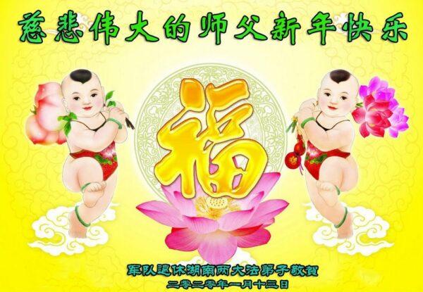大陸軍隊法輪功學員恭祝李洪志先生新年好