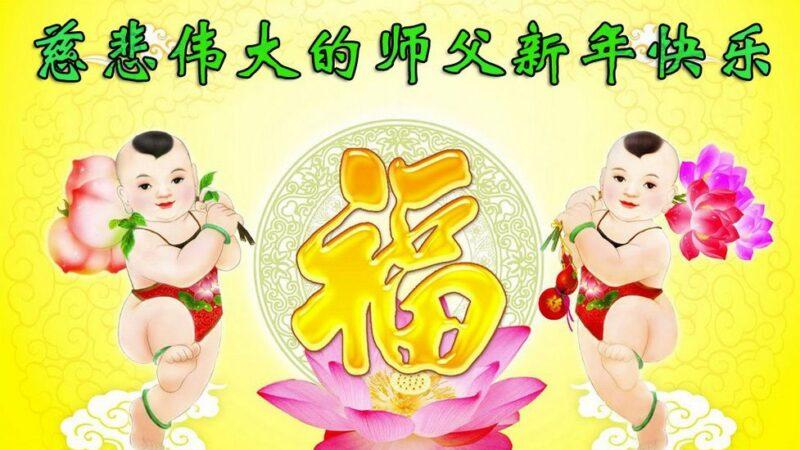 大陆军队法轮功学员恭祝李洪志先生新年好