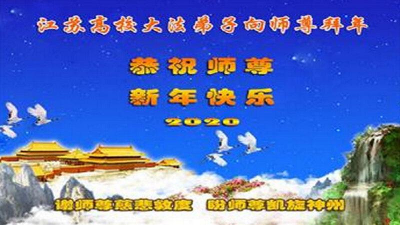 鄉村法輪功學員恭祝李洪志大師新年好