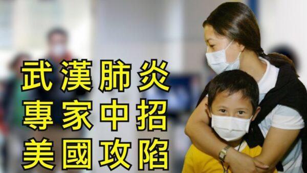 【江峰時刻】美國確診首例武漢肺炎 北京專家中招