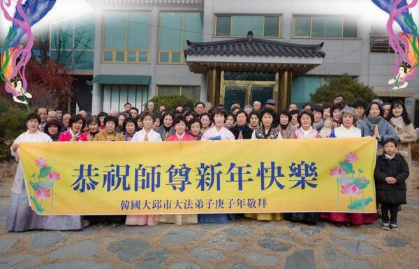 韓國法輪功學員恭祝李洪志大師新年好