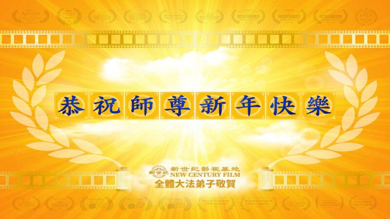 世界各地講真相法輪功學員恭祝李洪志大師新年好