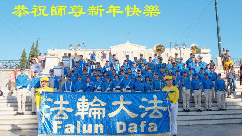 海外法轮功学员恭祝李洪志大师新年好