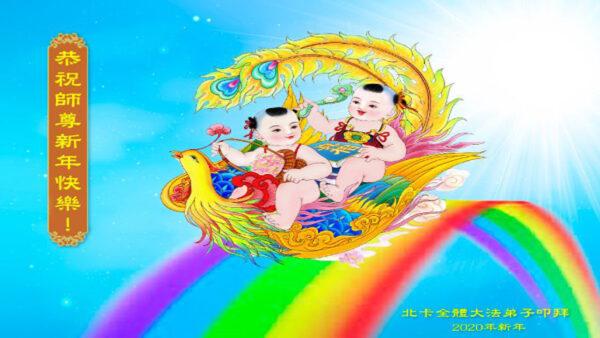 美国法轮功学员恭祝李洪志大师新年好