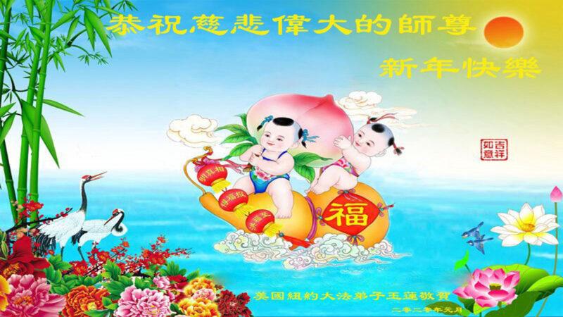 纽约地区法轮功学员恭祝李洪志大师新年好