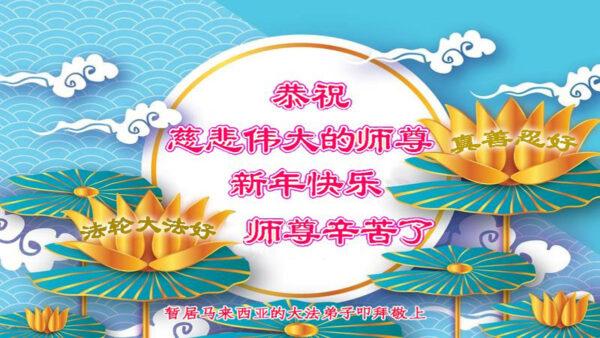 马来西亚法轮功学员恭祝李洪志大师新年好