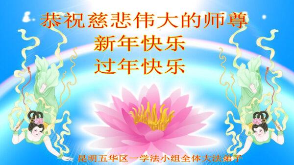 中国各地学法小组敬祝李洪志大师元旦快乐