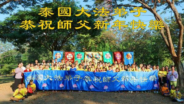 新加坡、越南、泰國法輪功學員恭祝李洪志大師新年好