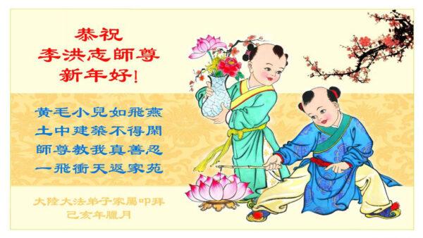明白大法好 大陆百姓恭祝李洪志大师新年好