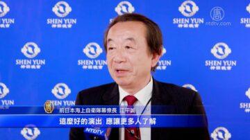 前幕僚長:觀神韻識傳統文化 融入未來中國