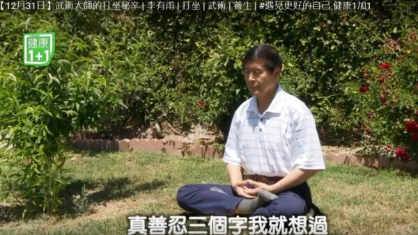 武术大师的打坐秘辛(视频)