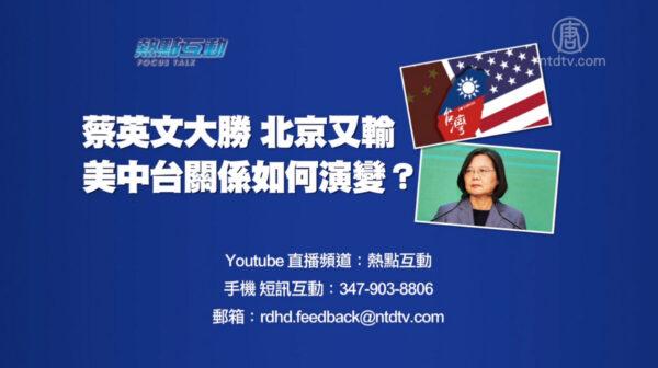 【預告】熱點互動特別節目:蔡英文大勝 美中台關係如何演變?