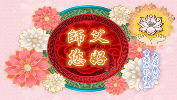 重慶法輪功學員恭祝李洪志大師新年好(24條)