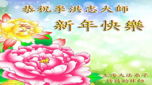 中國大陸民眾給李洪志大師拜年(40條)