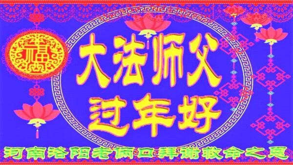 诚信法轮大法好 大法福泽有缘人(20条)