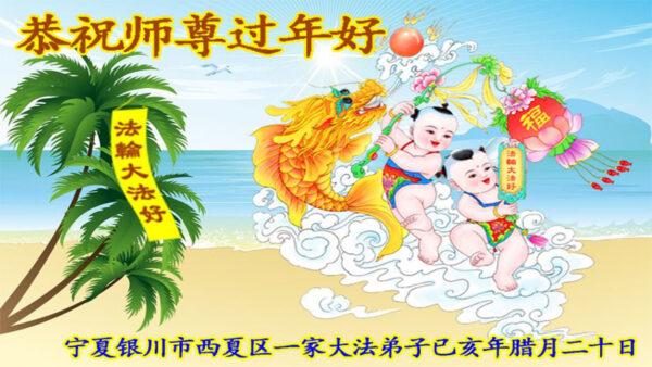 宁夏法轮功学员恭祝李洪志大师新年好(21条)