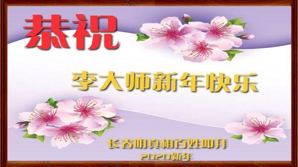 明真相世人恭祝李洪志大師新年好