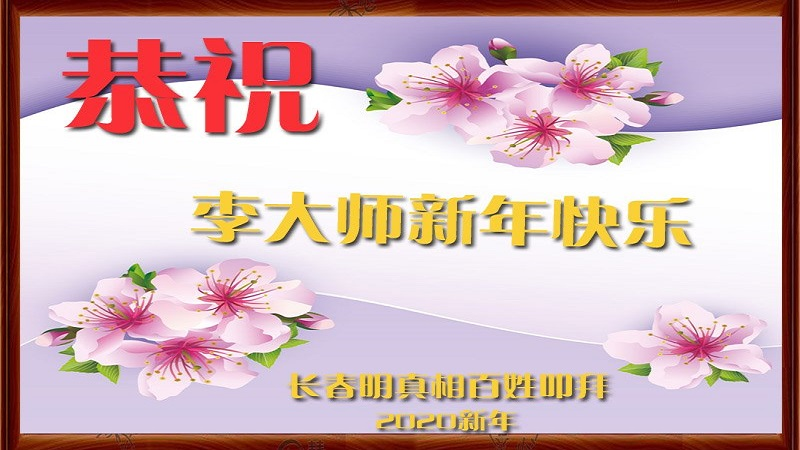 明真相世人恭祝李洪志大师新年好