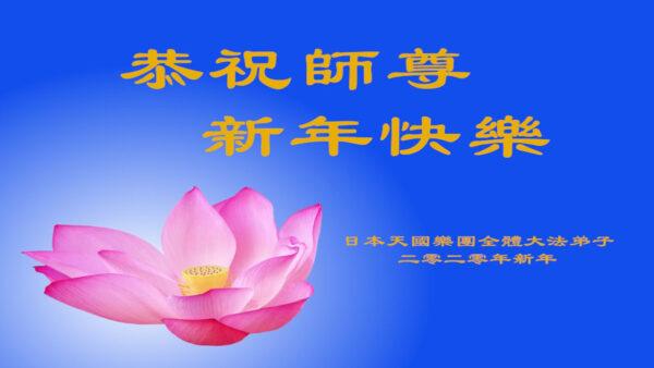 日本法輪功學員恭祝李洪志大師新年好
