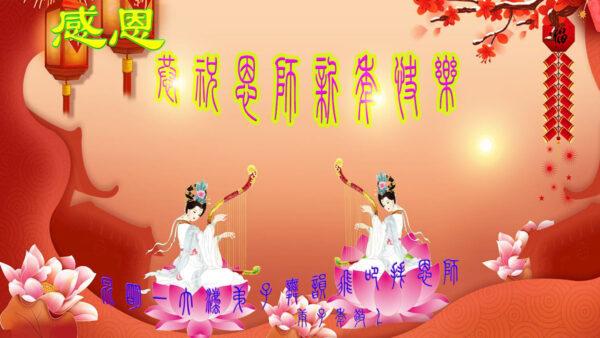 雲南法輪功學員恭祝李洪志大師新年好(18條)