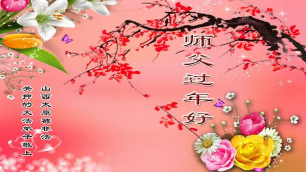 身陷囹圄的法轮功学员恭祝李洪志大师新年好(20条)