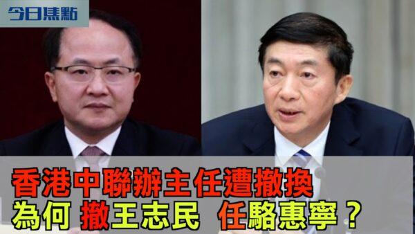 【今日焦點】香港中聯辦主任遭撤換 為何撤王志民任駱惠寧?