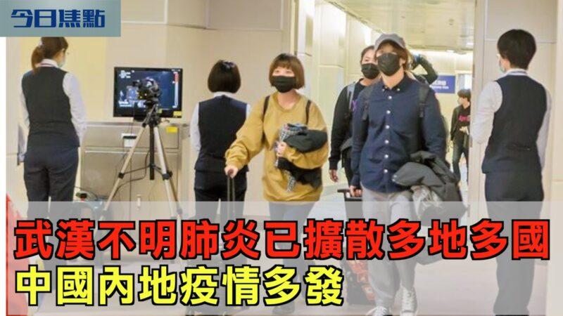 【今日焦點】武漢不明肺炎已擴散多地多國 中國內地疫情多發
