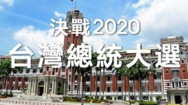 夏小強:中共操控臺灣大選失敗 蔡英文可能將大勝
