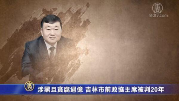 吉林市政协前主席被判20年 贪污受贿1.4亿
