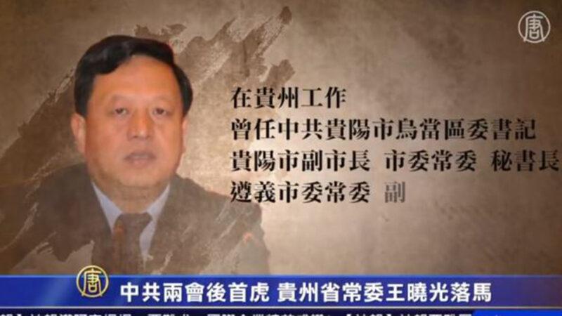 貴州原副省長貪污細節 4000多瓶茅台倒馬桶