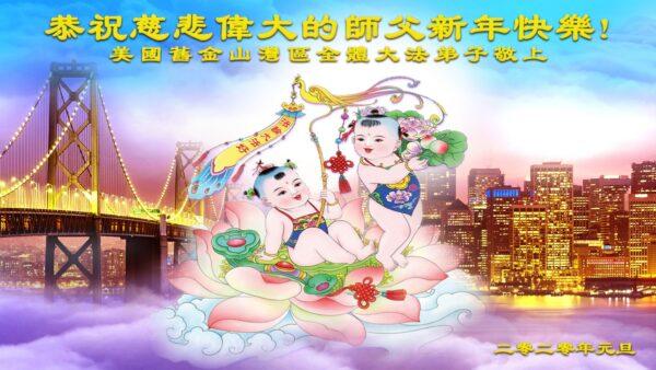美西地区法轮功学员恭祝李洪志大师新年好