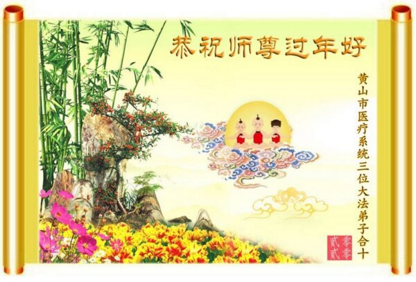 各行業法輪功學員恭祝李洪志大師新年好
