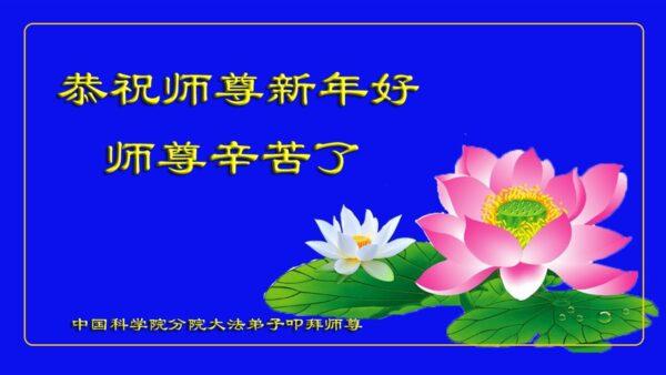 教育系統法輪功學員恭祝李洪志大師新年好