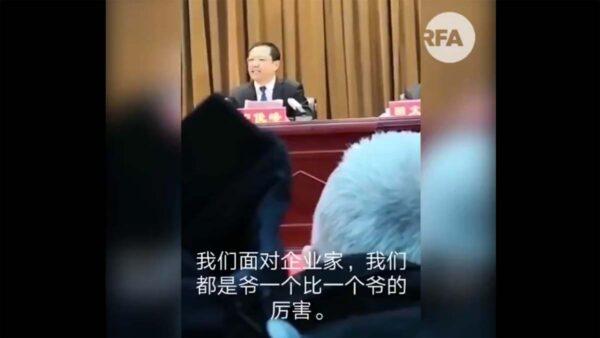 戏精?党官痛斥下属:再欺负民企格杀勿论(视频)